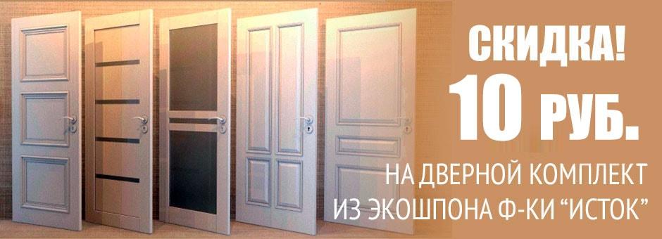 Скидка на двери